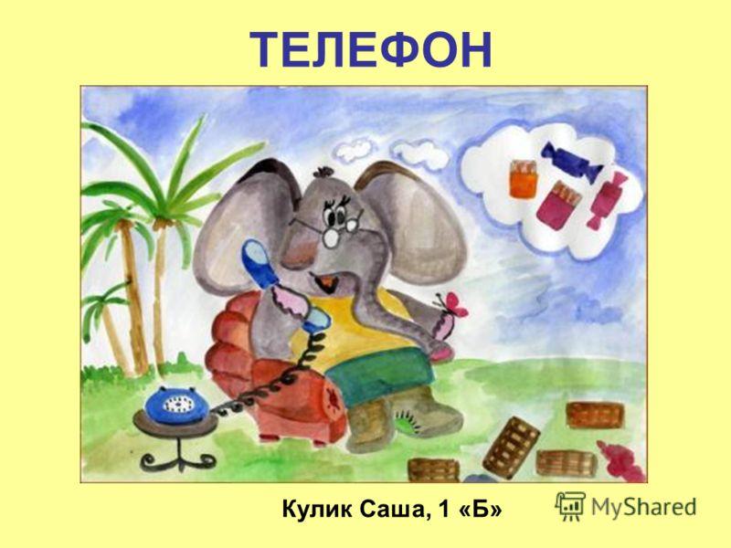 ТЕЛЕФОН Кулик Саша, 1 «Б»
