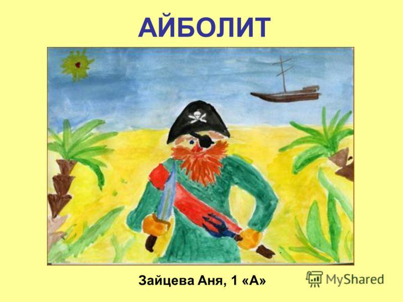 АЙБОЛИТ Зайцева Аня, 1 «А»