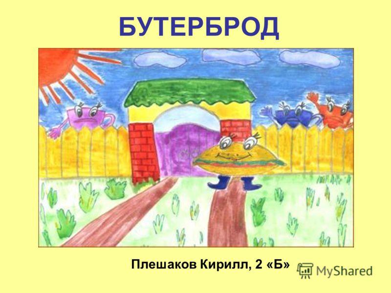 БУТЕРБРОД Плешаков Кирилл, 2 «Б»