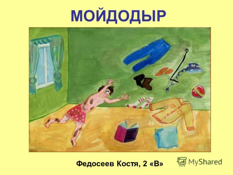МОЙДОДЫР Федосеев Костя, 2 «В»