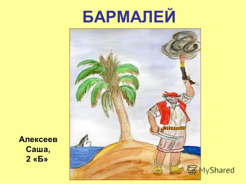 БАРМАЛЕЙ Алексеев Саша, 2 «Б»