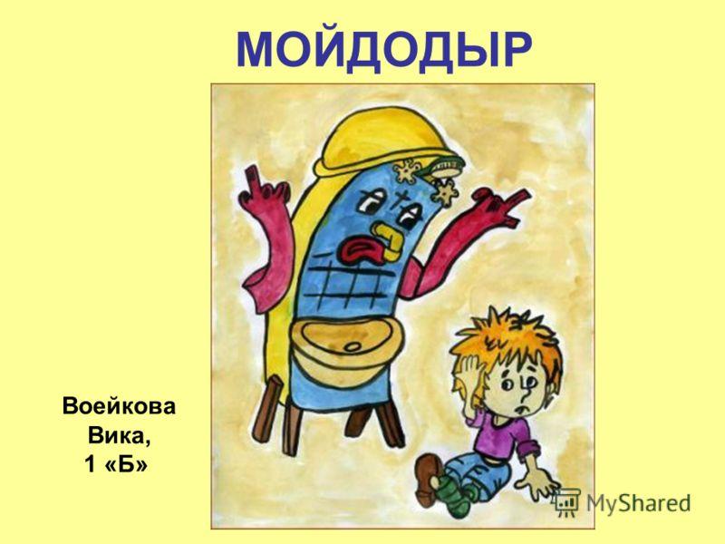 МОЙДОДЫР Воейкова Вика, 1 «Б»