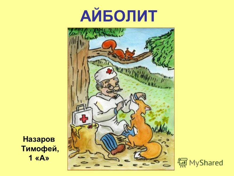 АЙБОЛИТ Назаров Тимофей, 1 «А»