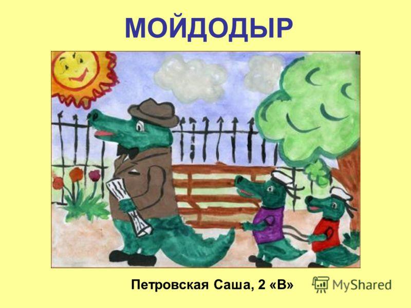 МОЙДОДЫР Петровская Саша, 2 «В»