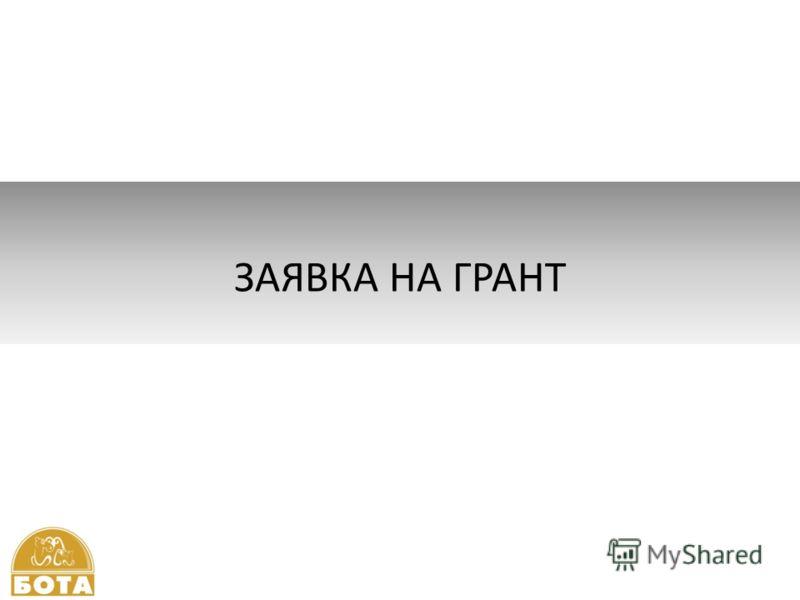 ЗАЯВКА НА ГРАНТ