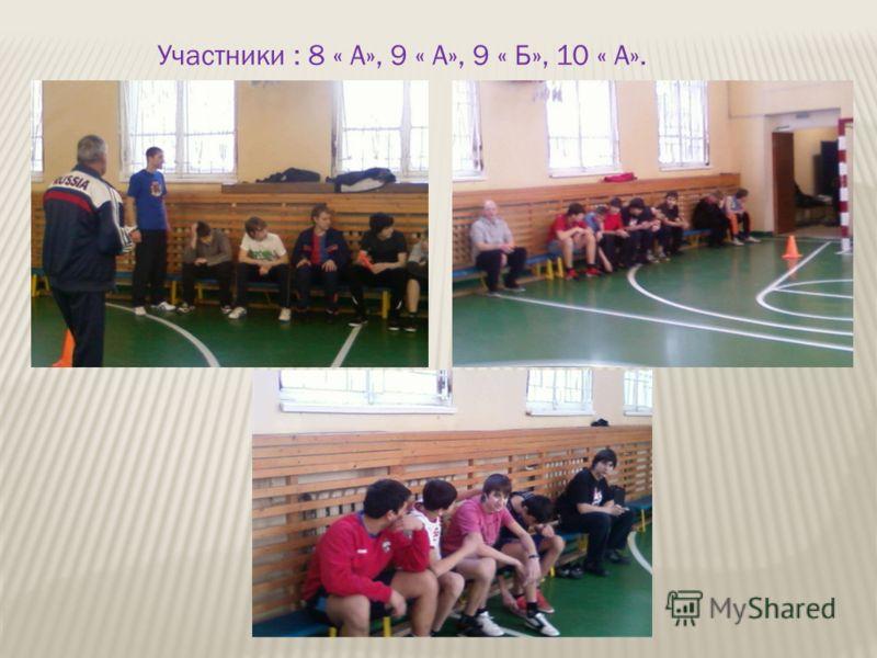 Участники : 8 « А», 9 « А», 9 « Б», 10 « А».