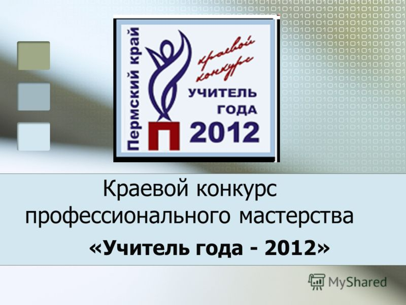 Краевой конкурс профессионального мастерства «Учитель года - 2012»