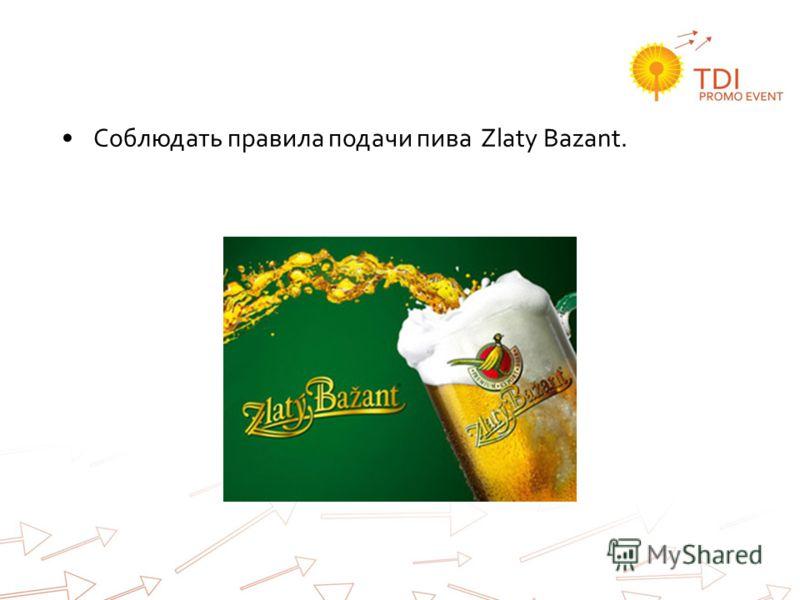 Соблюдать правила подачи пива Zlaty Bazant.