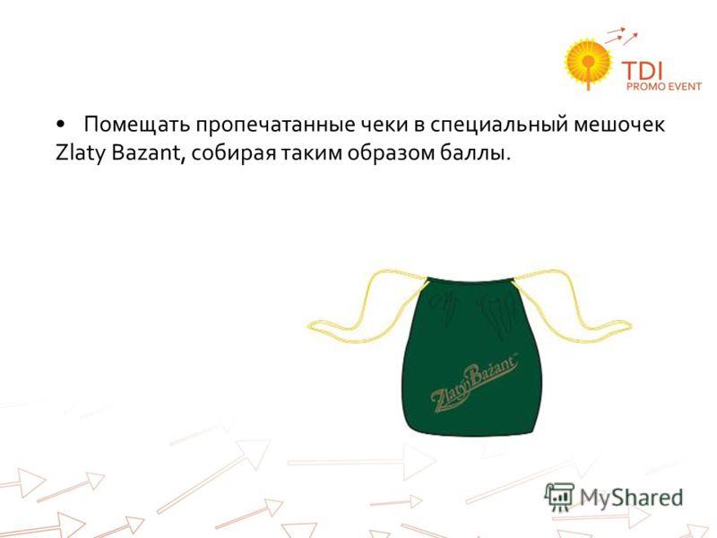 Помещать пропечатанные чеки в специальный мешочек Zlaty Bazant, собирая таким образом баллы.