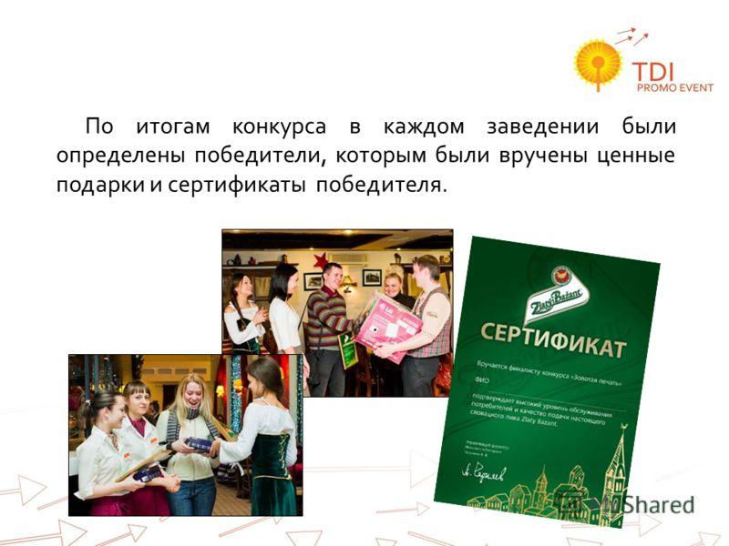 По итогам конкурса в каждом заведении были определены победители, которым были вручены ценные подарки и сертификаты победителя.