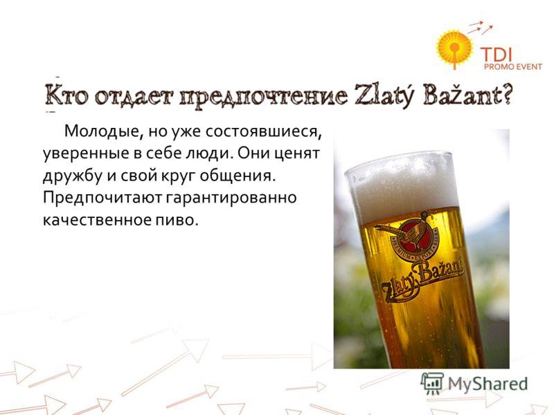 Молодые, но уже состоявшиеся, уверенные в себе люди. Они ценят дружбу и свой круг общения. Предпочитают гарантированно качественное пиво.