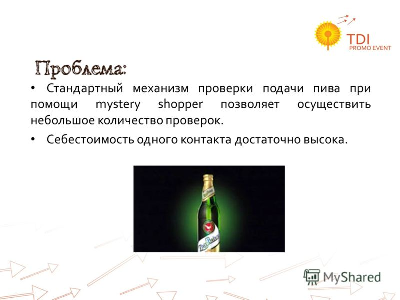 Проблемы: Стандартный механизм проверки подачи пива при помощи mystery shopper позволяет осуществить небольшое количество проверок. Себестоимость одного контакта достаточно высока.