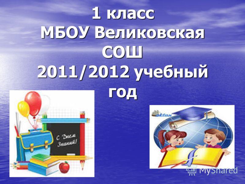 1 класс МБОУ Великовская СОШ 2011/2012 учебный год