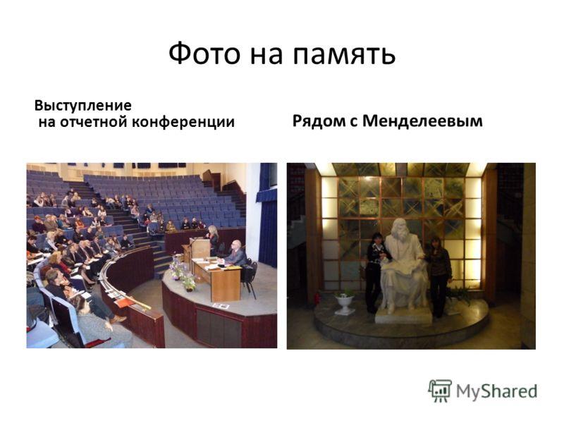Фото на память Выступление на отчетной конференции Рядом с Менделеевым