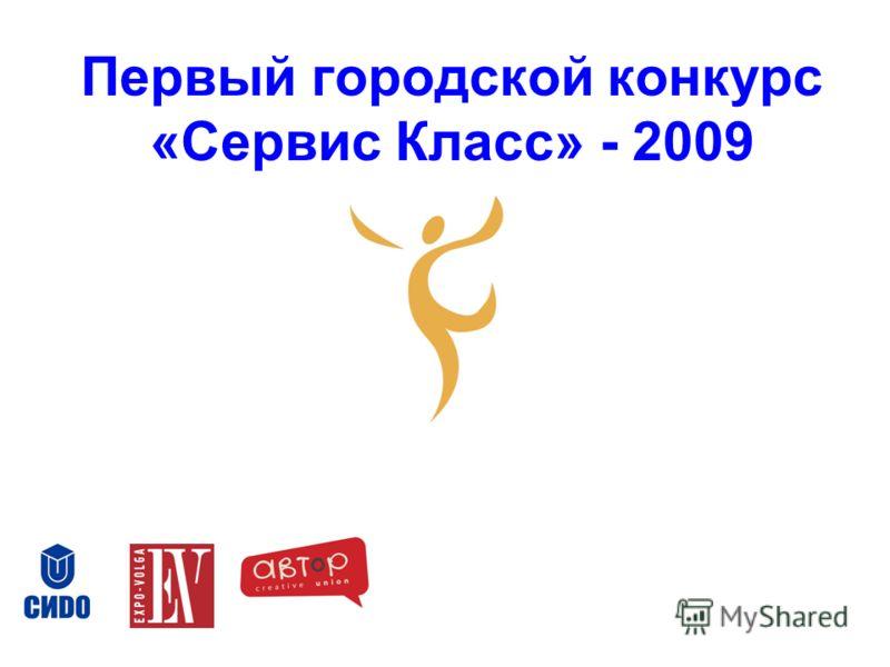 Первый городской конкурс «Сервис Класс» - 2009