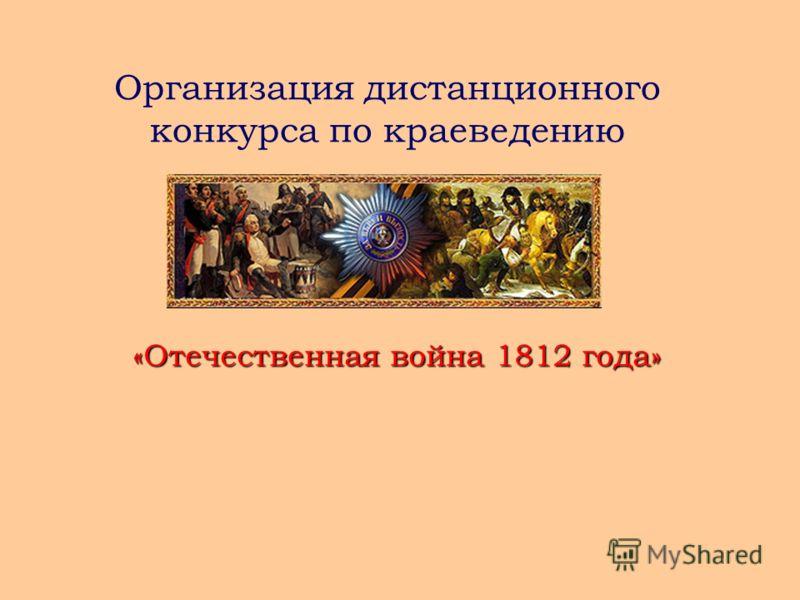 Организация дистанционного конкурса по краеведению «Отечественная война 1812 года»