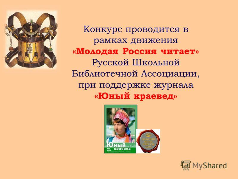 Конкурс проводится в рамках движения «Молодая Россия читает» Русской Школьной Библиотечной Ассоциации, при поддержке журнала «Юный краевед»