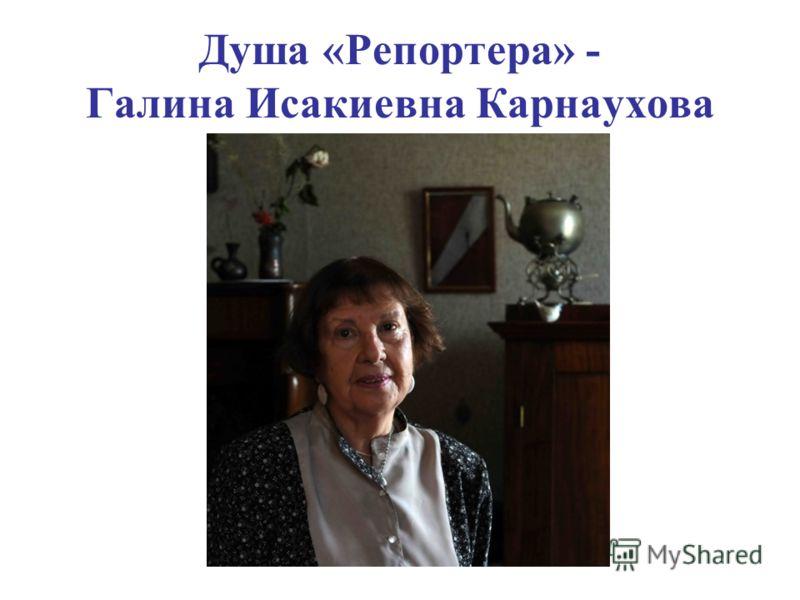 Душа «Репортера» - Галина Исакиевна Карнаухова