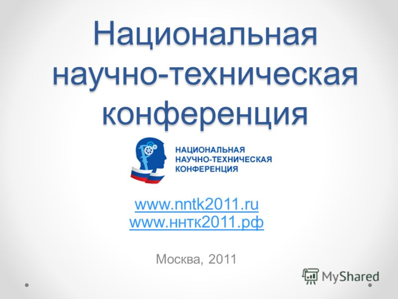 Национальная научно-техническая конференция www.nntk2011.ru www.ннтк2011.рф Москва, 2011