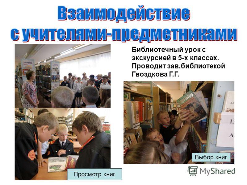 Библиотечный урок с экскурсией в 5-х классах. Проводит зав.библиотекой Гвоздкова Г.Г. Просмотр книг Выбор книг