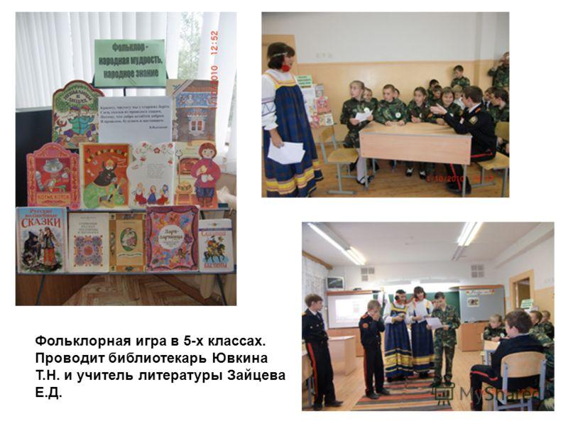 Фольклорная игра в 5-х классах. Проводит библиотекарь Ювкина Т.Н. и учитель литературы Зайцева Е.Д.