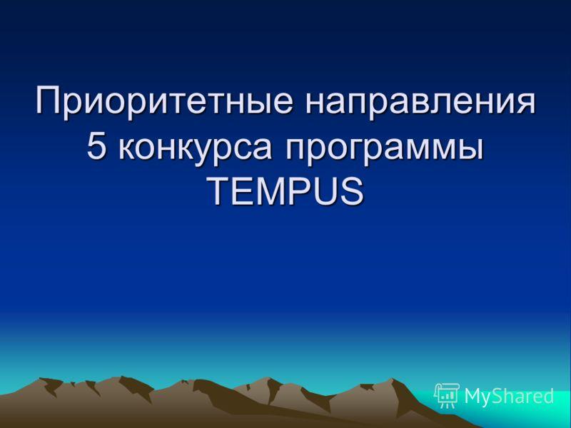 Приоритетные направления 5 конкурса программы TEMPUS