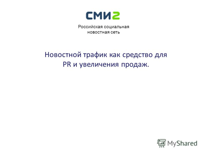 Российская социальная новостная сеть Новостной трафик как средство для PR и увеличения продаж.