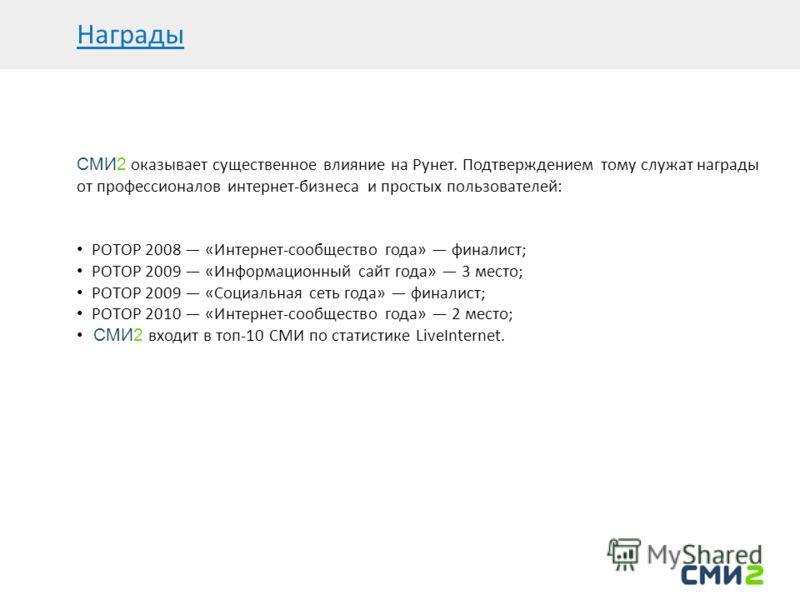СМИ2 оказывает существенное влияние на Рунет. Подтверждением тому служат награды от профессионалов интернет-бизнеса и простых пользователей: РОТОР 2008 «Интернет-сообщество года» финалист; РОТОР 2009 «Информационный сайт года» 3 место; РОТОР 2009 «Со