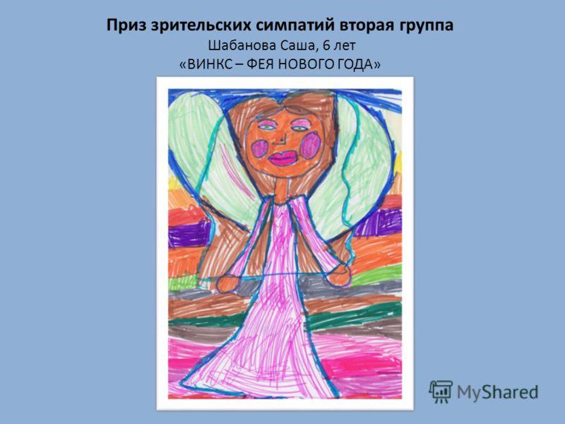 Приз зрительских симпатий вторая группа Шабанова Саша, 6 лет «ВИНКС – ФЕЯ НОВОГО ГОДА»