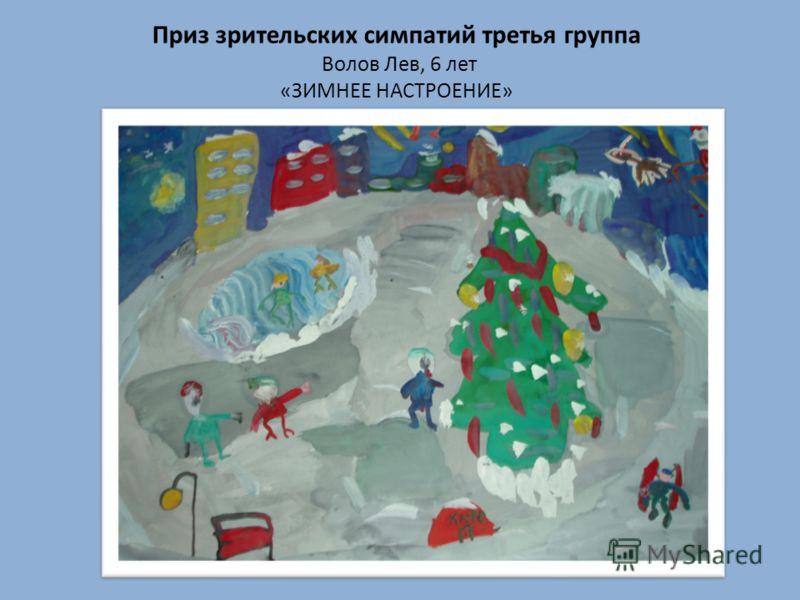 Приз зрительских симпатий третья группа Волов Лев, 6 лет «ЗИМНЕЕ НАСТРОЕНИЕ»