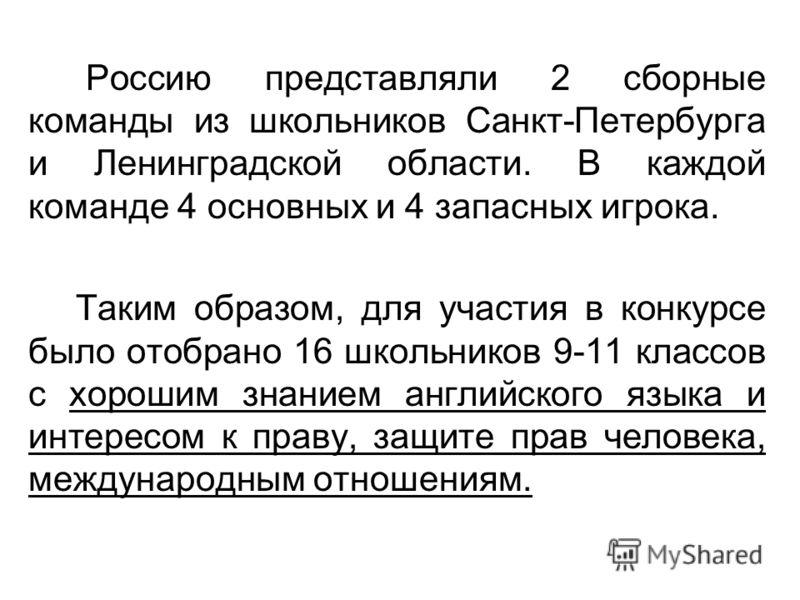 Россию представляли 2 сборные команды из школьников Санкт-Петербурга и Ленинградской области. В каждой команде 4 основных и 4 запасных игрока. Таким образом, для участия в конкурсе было отобрано 16 школьников 9-11 классов с хорошим знанием английског