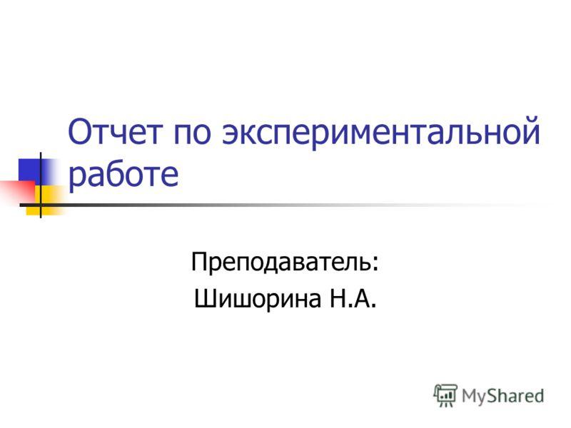 Отчет по экспериментальной работе Преподаватель: Шишорина Н.А.