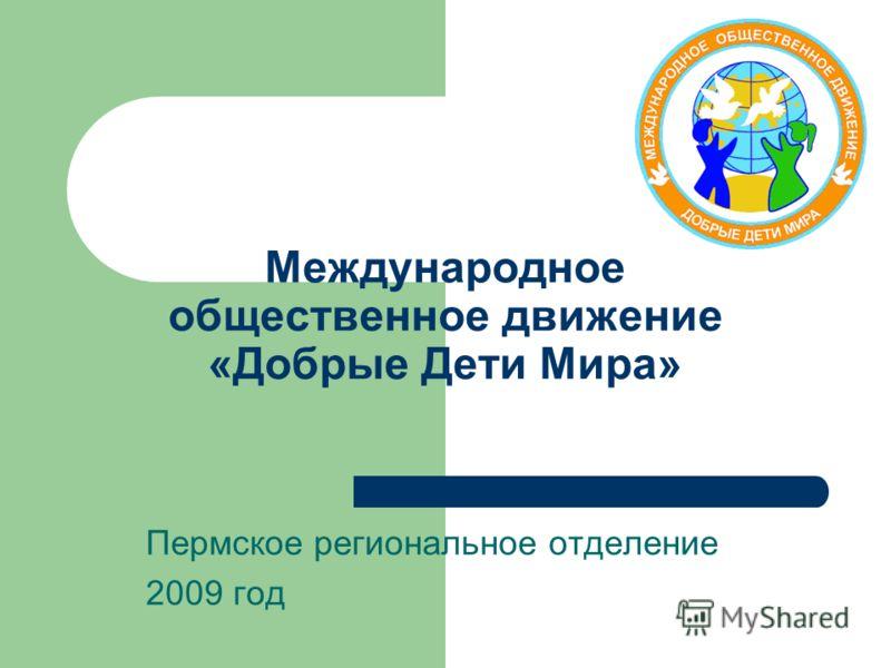 Международное общественное движение «Добрые Дети Мира» Пермское региональное отделение 2009 год