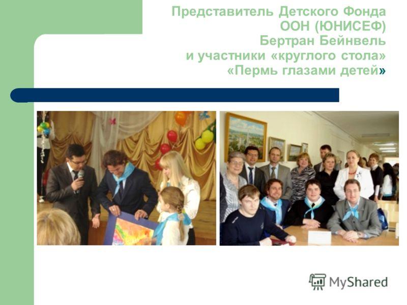 Представитель Детского Фонда ООН (ЮНИСЕФ) Бертран Бейнвель и участники «круглого стола» «Пермь глазами детей»