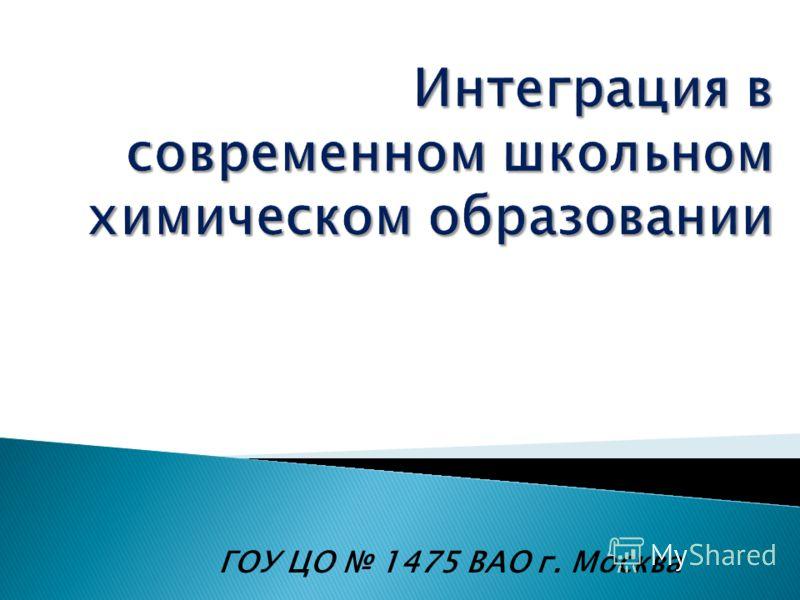 ГОУ ЦО 1475 ВАО г. Москва