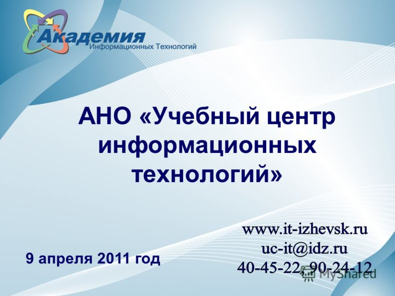 АНО «Учебный центр информационных технологий» 9 апреля 2011 год