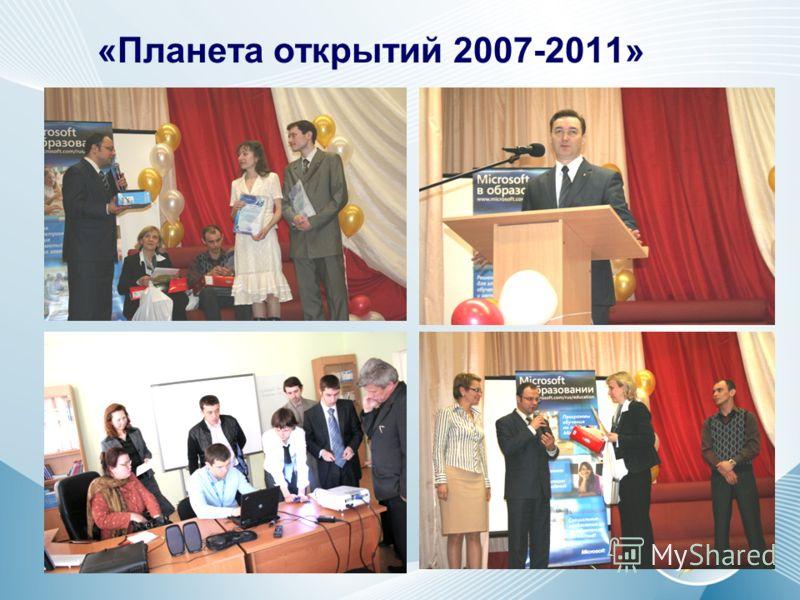 «Планета открытий 2007-2011»
