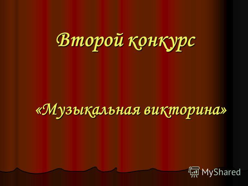 Второй конкурс «Музыкальная викторина» «Музыкальная викторина»