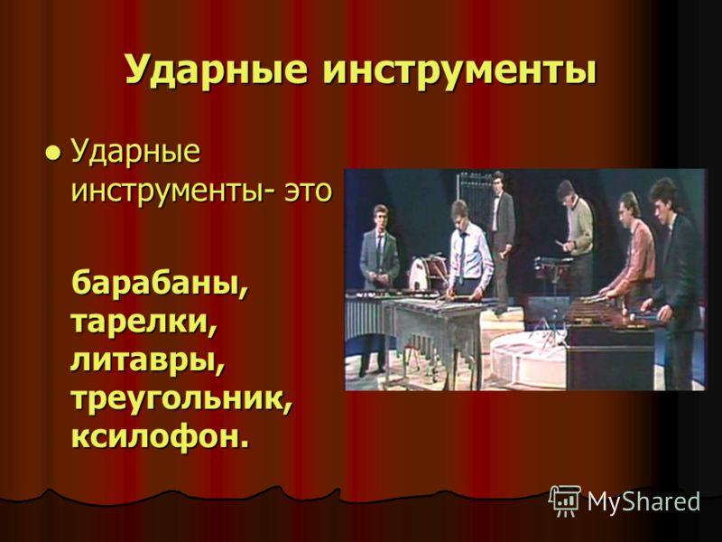 Ударные инструменты Ударные инструменты- это Ударные инструменты- это барабаны, тарелки, литавры, треугольник, ксилофон. барабаны, тарелки, литавры, треугольник, ксилофон.