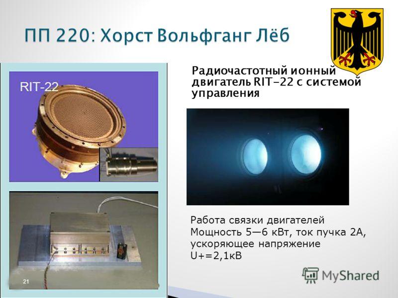 Радиочастотный ионный двигатель RIT-22 с системой управления 21 Работа связки двигателей Мощность 56 кВт, ток пучка 2А, ускоряющее напряжение U + =2,1кВ