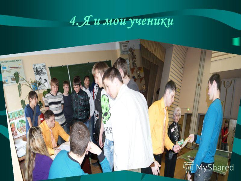 4. Я и мои ученики