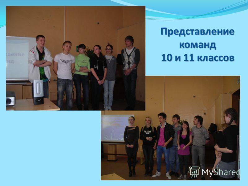 Представление команд 10 и 11 классов