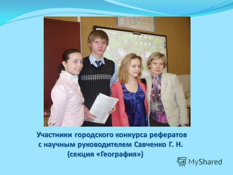 Участники городского конкурса рефератов с научным руководителем Савченко Г. Н. (секция «География»)