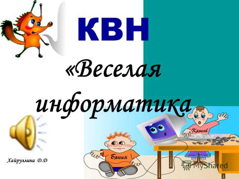 КВН «Веселая информатика Хайруллина Д.Д Шубанская основная школа