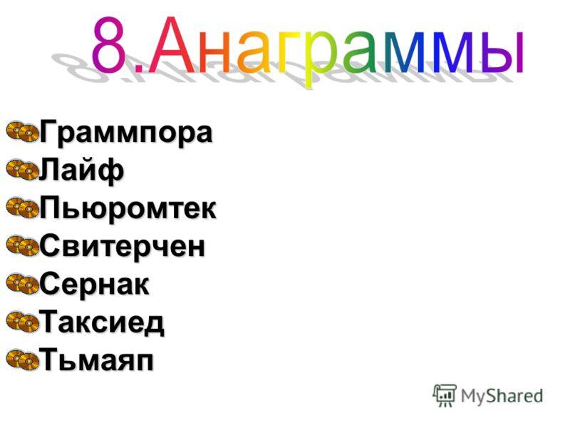 ГраммпораЛайфПьюромтекСвитерченСернакТаксиедТьмаяп