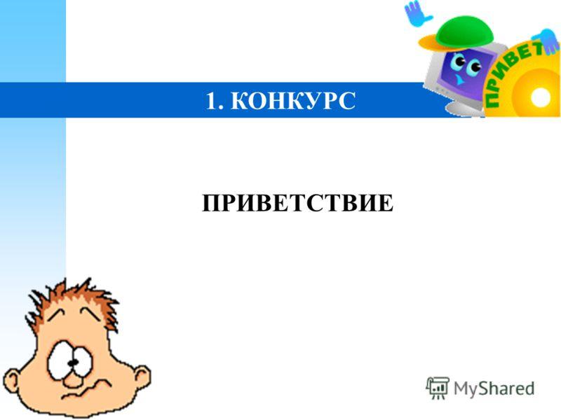 1. КОНКУРС ПРИВЕТСТВИЕ