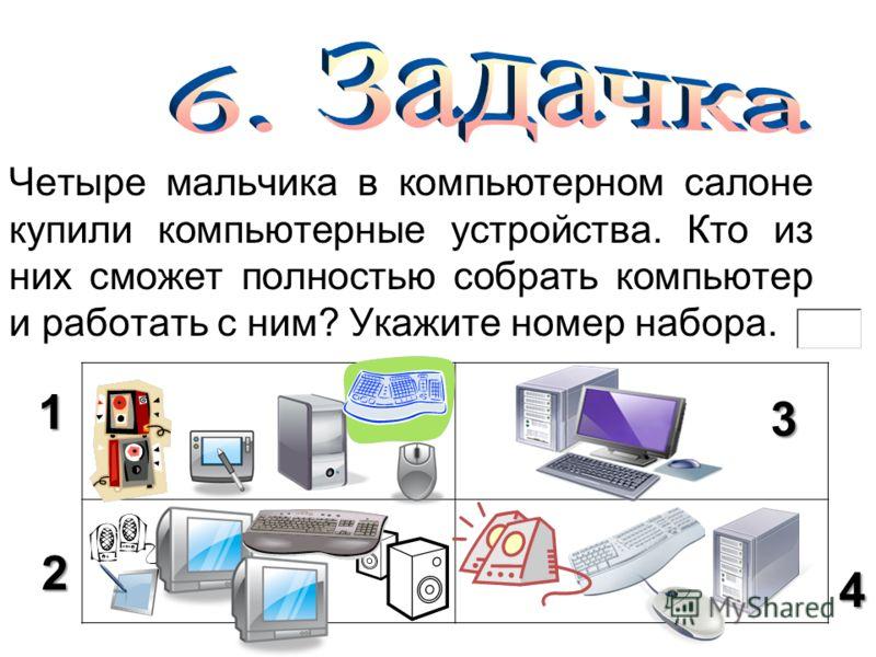 Четыре мальчика в компьютерном салоне купили компьютерные устройства. Кто из них сможет полностью собрать компьютер и работать с ним? Укажите номер набора. 1 2 3 4
