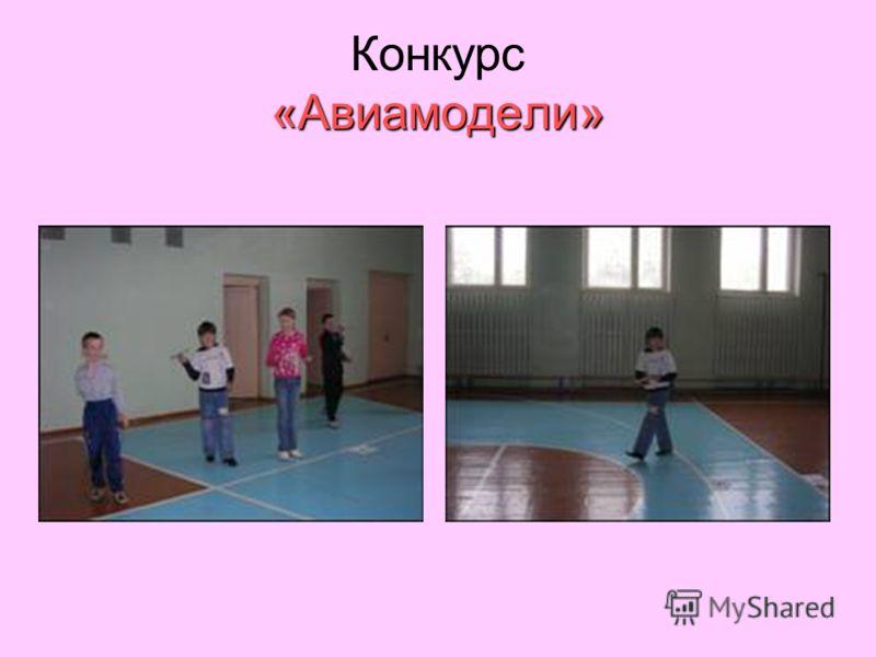 «Авиамодели» Конкурс «Авиамодели»