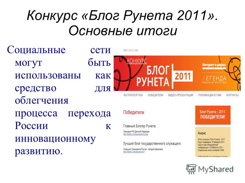 Конкурс «Блог Рунета 2011». Основные итоги Социальные сети могут быть использованы как средство для облегчения процесса перехода России к инновационному развитию.