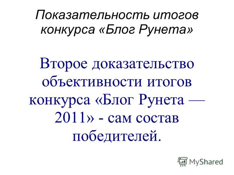 Показательность итогов конкурса «Блог Рунета» Второе доказательство объективности итогов конкурса «Блог Рунета 2011» - сам состав победителей.